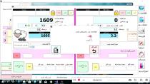 آموزش نرم افزار کشتارگاهی نوساز صنعت رسپینا فایل 4
