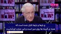 دلیل نگرانی آمریکا و اسرائیل از قدرت موشکی ایران به روایت نوآم چامسکی