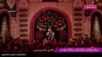 سید رضا نریمانی مداحی روز اول محرم 98 - شب بارونه صورتم خیسه