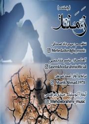 دانلود آهنگ احمد شریفی به نام زمند