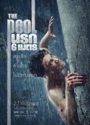 دانلود فیلم The Pool 2018