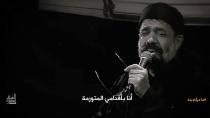 خدا مرگم بده | حاج محمود كريمی | محرم 1441 هـ