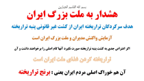 هشدار .. سرکردگان تراریخته در تلاش برای تراریخته کردن ایران