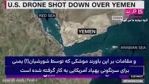 آمریکایی ها به سقوط پهپاد هایشان با موشک های ایرانی
