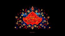 عباس ینتظرک الصغار (فارسی - عربی)   میثم مطیعی