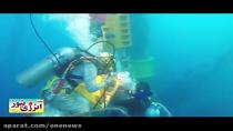 فیلم انرژی نیوز از تعمیرات زیرآب پایه سکوی میدان بلال/ @Enenews