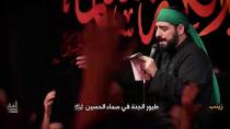 زينب | سيد مجيد بني فاطمة | ليلة 4 محرم 1441 هـ