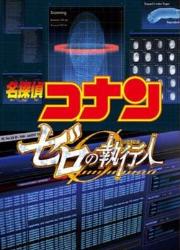 دانلود فیلم Detective Conan Zero the Enforcer 2018
