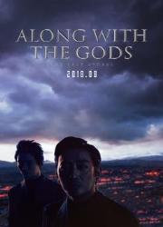 دانلود فیلم Along With the Gods 2 2018