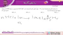 استوکیومتری 2- دکتر پرهام رحمانی