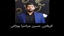 روضه خوانی(به سبک دشتی) با نوای کربلایی حسین مرادنیا بوژانی محرم ۹۸