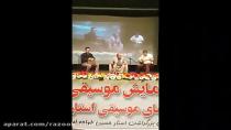نکوداشت استاد ایرج خواجه امیری در شهرستان پاکدشت