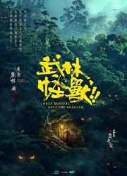 دانلود فیلم Kung Fu Monster 2018