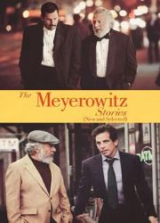 دانلود فیلم The Meyerowitz Stories 2017