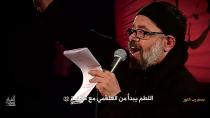 بسم رب النور | الحاج محمود كریمی | لیلة 1 محرم 1441 هـ