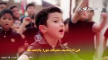سلمان حلواجی | مظلوم یاحسین (بازیرنویس)