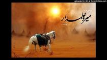 نوحه افغانی - برخیز ای علمدار بار دگر علم زن