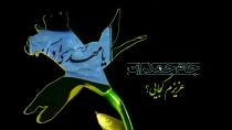 نماز امام حسین تا نماز امام زمان ...