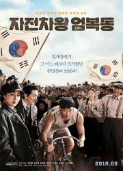 دانلود فیلم Race to Freedom 2019