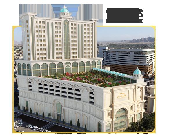 مرکز خرید ۱۷ شهریور و هتل پنج ستاره صدر