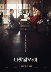 دانلود فیلم The Kings Letters 2019