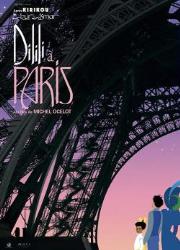 دانلود فیلم Dilili in Paris 2018
