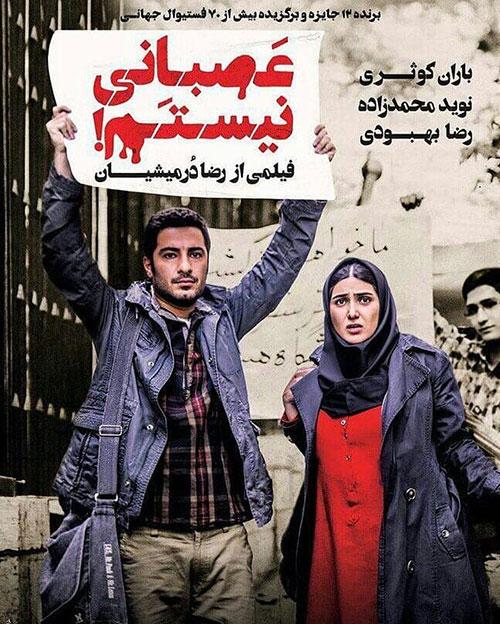 دانلود فیلم ایرانی عصبانی نیستم با کیفیت عالی