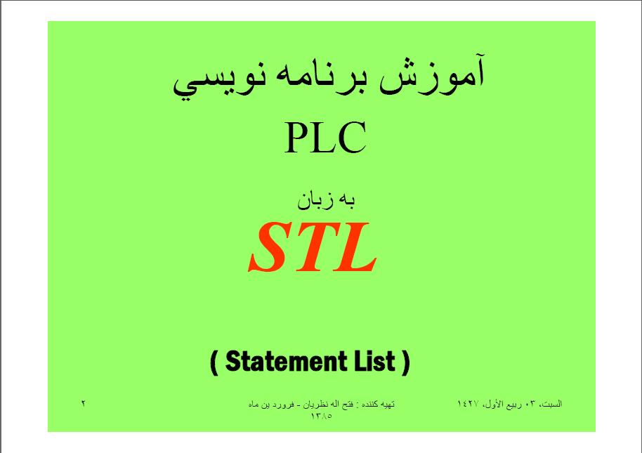 آموزش فارسی زبان STL در PLC