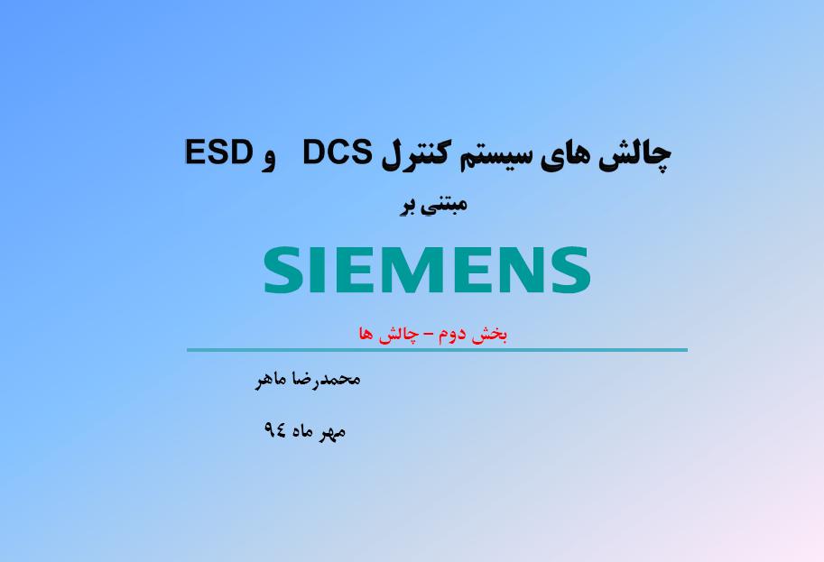 چالش های سیستم کنترل DCS و ESD جلد دو