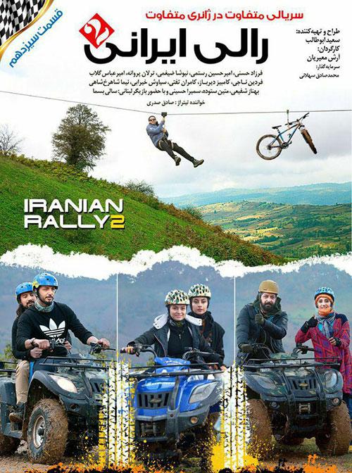 دانلود رایگان تمامی قسمت های سریال رالی ایرانی ۲ + قسمت ۱۳