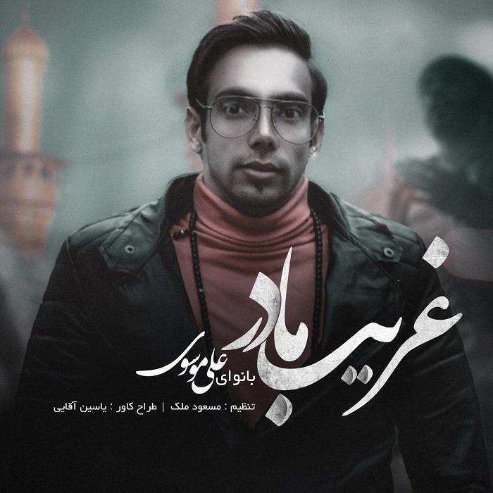 دانلود آهنگ جدید علی موسوی به نام غریب مادر