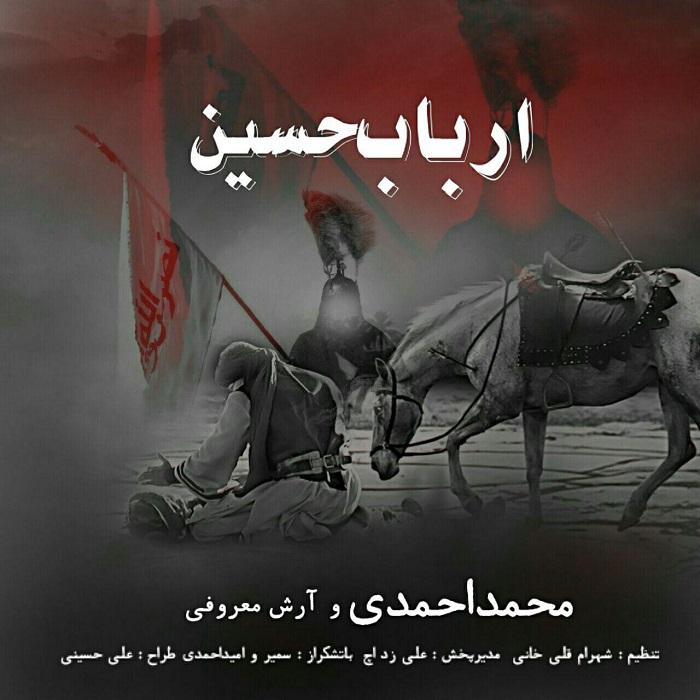 دانلود آهنگ جدید محمد احمدی و آرش معروفی به نام ارباب حسین