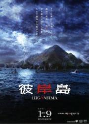 دانلود فیلم Higanjima 2009