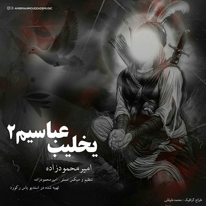 دانلود آهنگ جدید امیر محمودزاده به نام یخلیب عباسیم 2