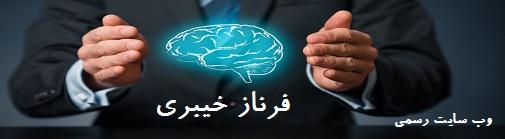 روانشناسی|مشاور خانواده|مشاور روانشناسی فرناز خیبری