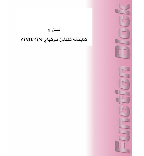 جزوات فارسی کنترلر OMRON