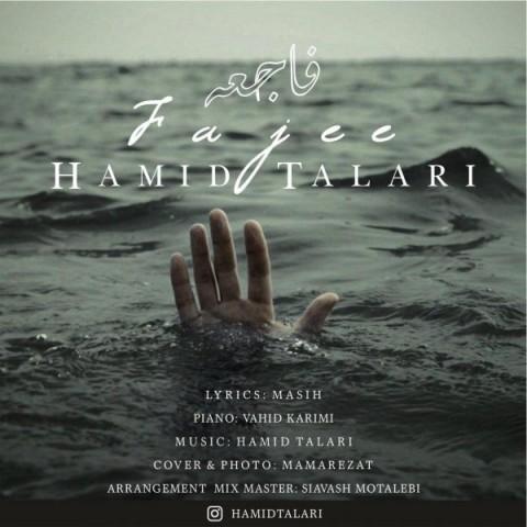 دانلود آهنگ جدید حمید طالاری به نام فاجعه