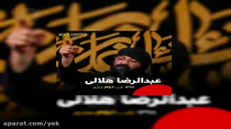 مداحی عبدالرضا هلالی محشری شده در کربلا حسین