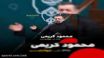 مداحی محمود کریمی این صبح تیره باز دمید از کجا کزو