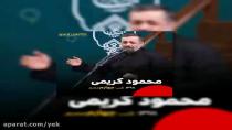 مداحی محمود کریمی ندیده عالم امکان چنین مرد آفرین بانو