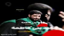 مداحی مجید بنی فاطمه ای کاش می شد توی گریه ها بمیرم