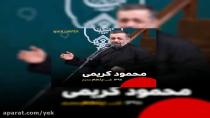 مداحی محمود کریمی دلم گرفت مرا که قلم گرفت عمو