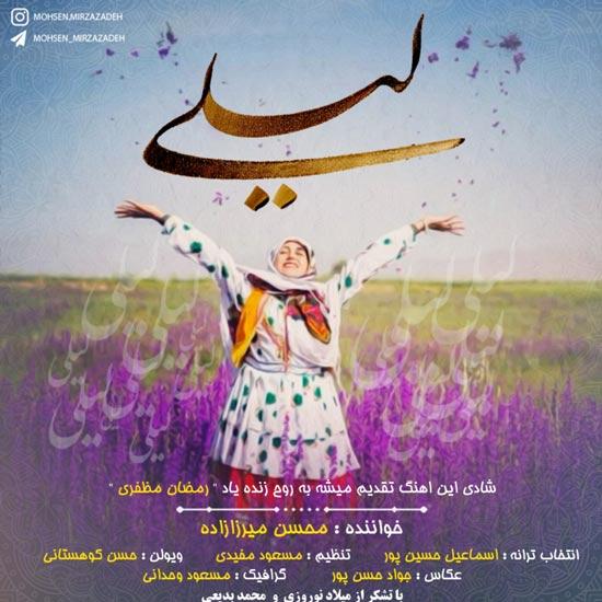 دانلود آهنگ جدید و شاد محسن میرزازاده بنام لیلی همراه با ترجمه و متن