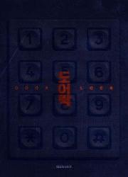 دانلود فیلم Door Lock 2018