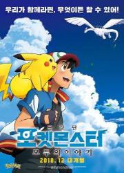 دانلود فیلم Pokemon The Power of Us 2018