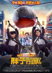 دانلود فیلم Fat Buddies 2018
