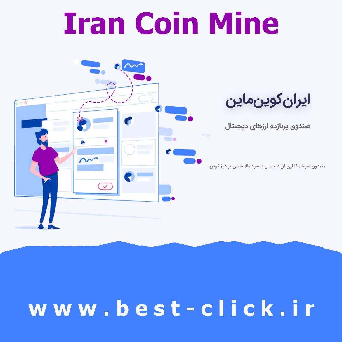 سایت استخراج ابری Iran Coin Mine با سوددهی بالا