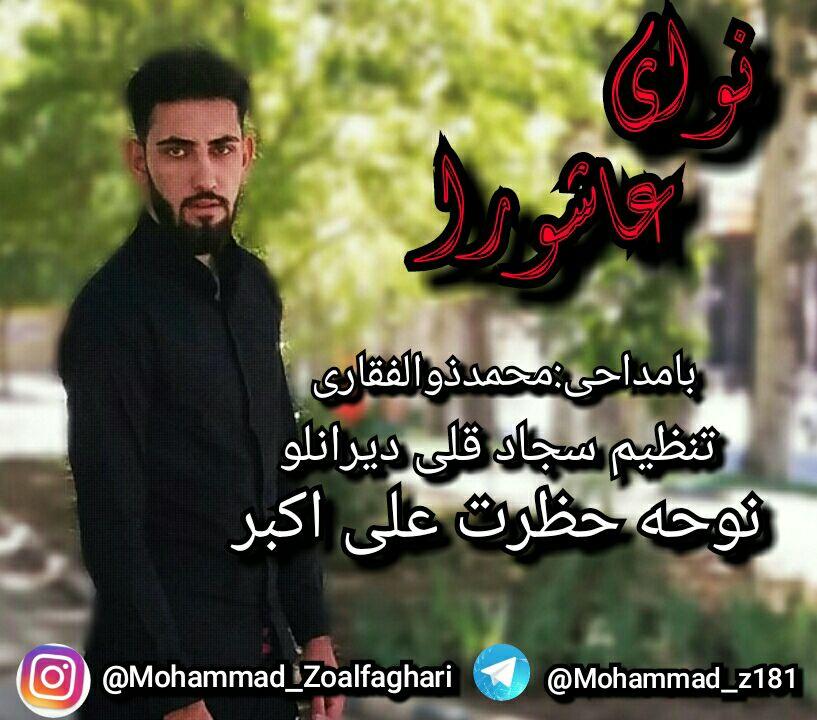 دانلود نوحه جدید محمد ذولفقاری به نام حضرت عشق
