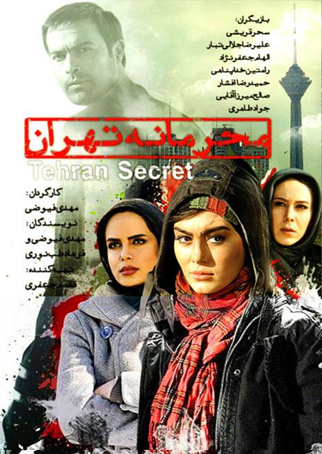 دانلود فیلم سینمایی ایرانی محرمانه تهران