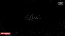 رجز امام حسین(ع) در روز عاشورا با صدای حامد زمانی